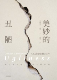 Ugliness Chinese.png