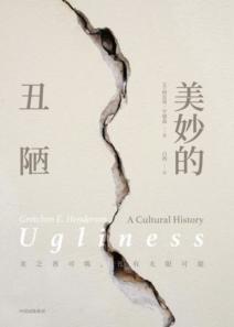 Ugliness Chinese