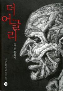 Ugliness Korean